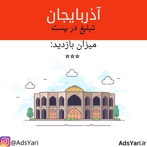 تبلیغات اینستاگرام استان آذربایجان 🗺 ( پست ) میزان بازدید: ⭐️⭐️⭐️