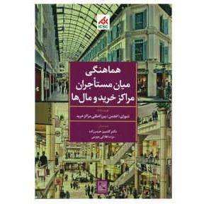 کتاب هماهنگی میان مستأجران مراکز خرید و مال ها اثر جمعی از نویسندگان انتشارات تمدن علمی