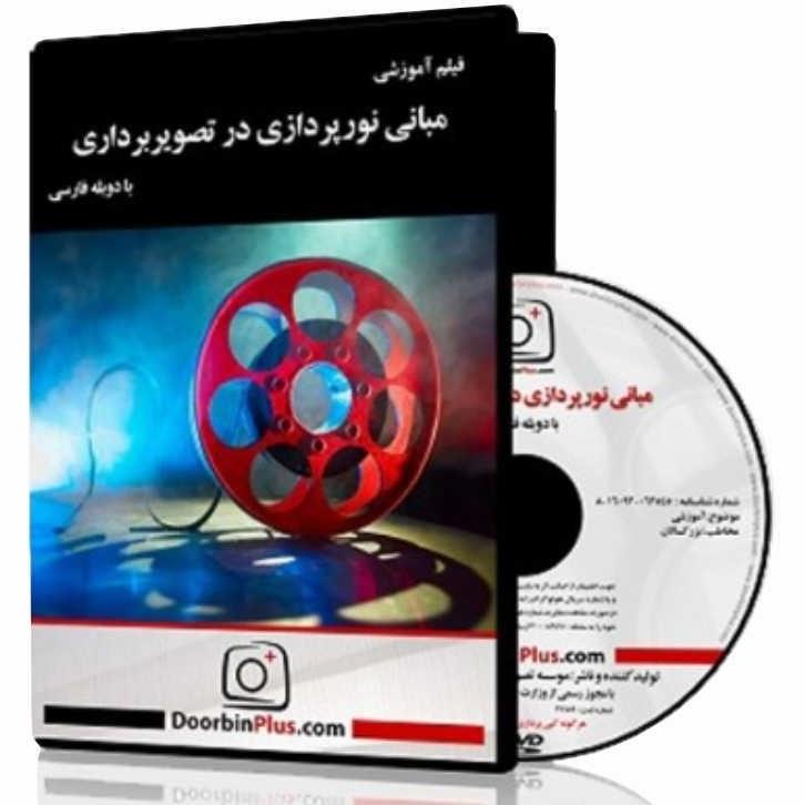 فیلم آموزشی مبانی نورپردازی در تصویربرداری