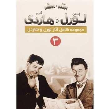 فیلم سینمایی مجموعه کامل آثار لورل و هاردی 3 اثر چارچلی چیس |