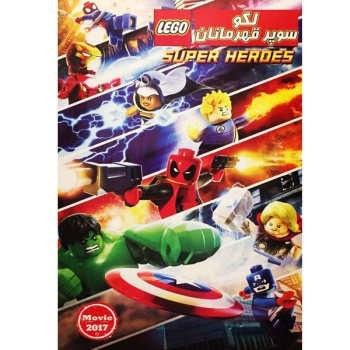 انیمیشن لگو سوپر قهرمانان اثر ارنست داویدز  