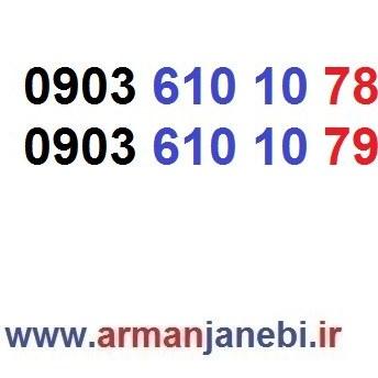 تصویر ۲ عدد سیمکارت رند و ست و پشت سر هم ایرانسل 0903/610/10/78//903.610.10.79