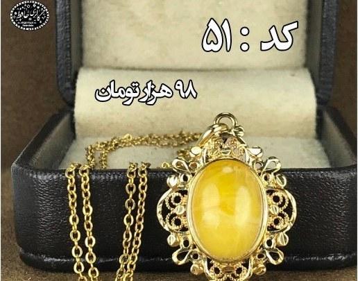 مدال شرف الشمس کهربا کد۵۱