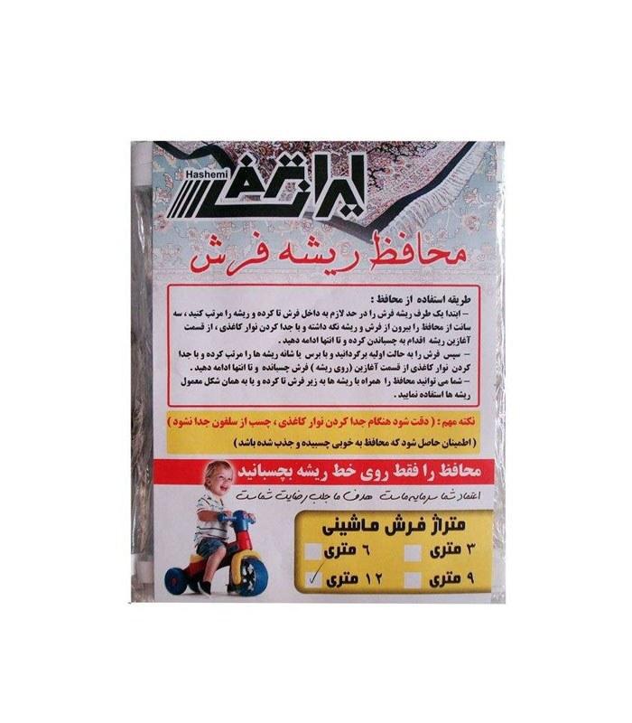 تصویر محافظ ریشه فرش ایران ترمز کد ۱۲۳ بسته ۲ عددی
