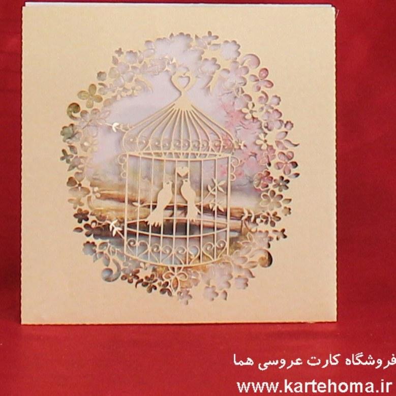 تصویر کارت عروسی کد ۷۰۴۴