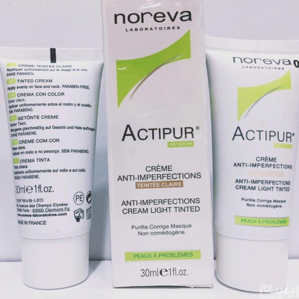 متخصص از بین بردن چربی و جوشهای روی صورت ( های-کپی  با کیفیت بالا) | کرم پودر رنگی اکتی پور نوروا  NOREVA ACTIPUR
