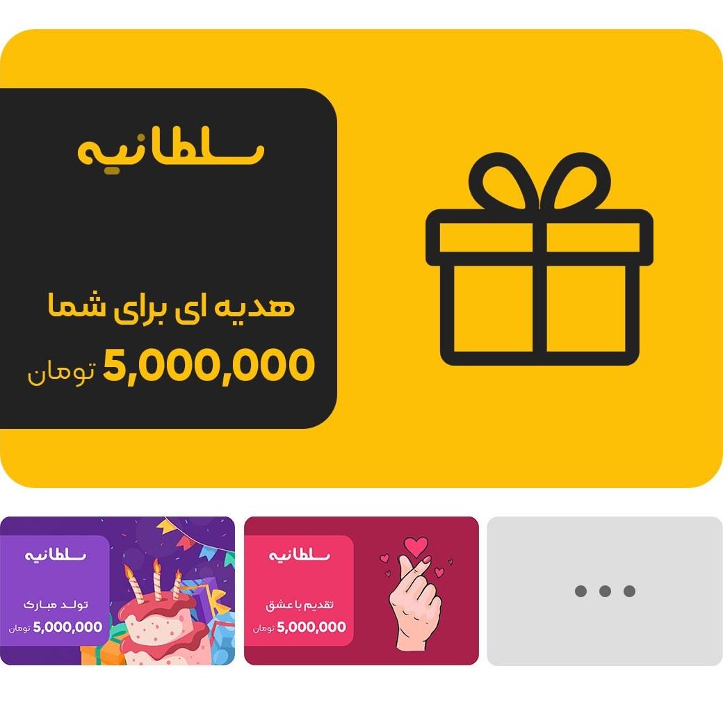 تصویر کارت هدیه سلطانیه به ارزش 5,000,000 تومان طرح های مختلف