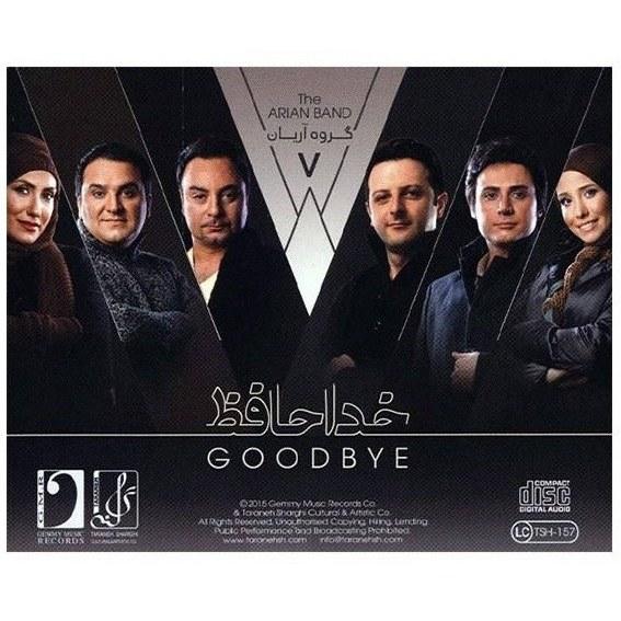 تصویر آلبوم موسیقی خدا حافظ گروه آریان