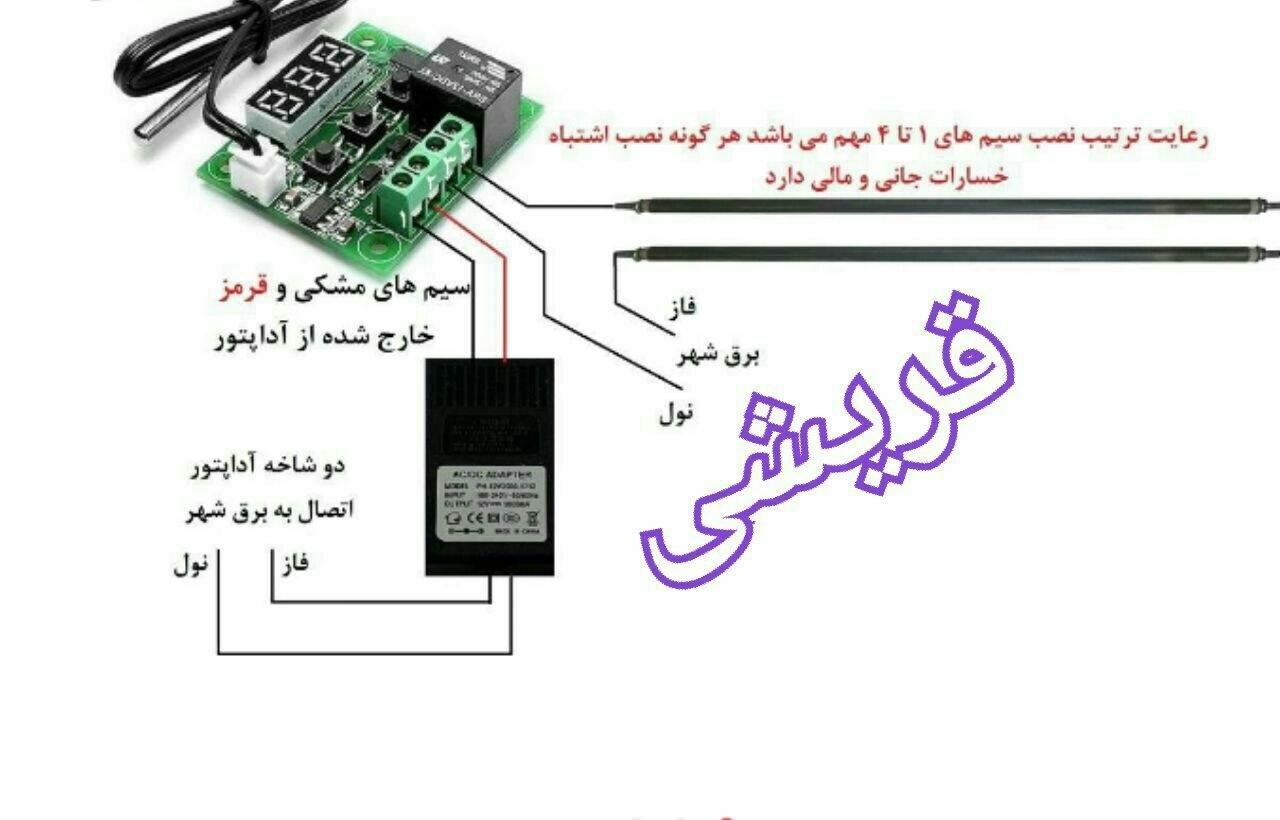 تصویر ترموستات کنترل دما دیجیتال مدل 1209