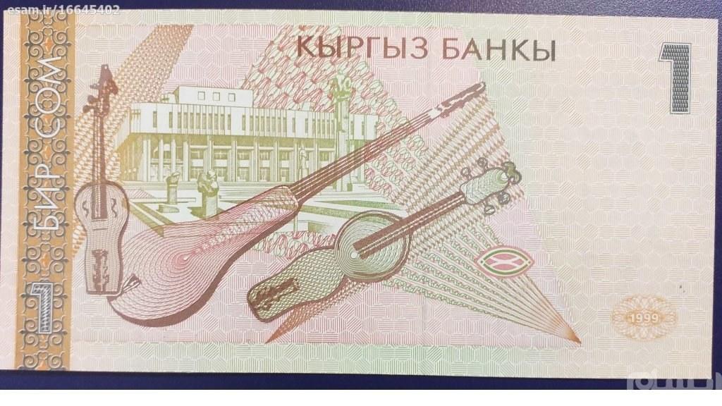 تک بانکی 1 سووم قرقیزستان  