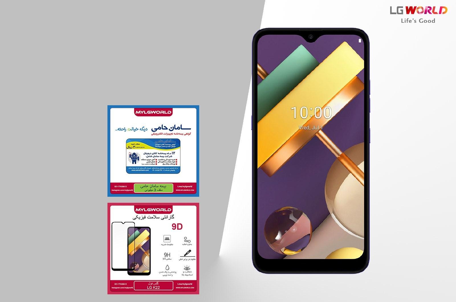 تصویر گوشی LG K22 به همراه بیمه و گلس فول