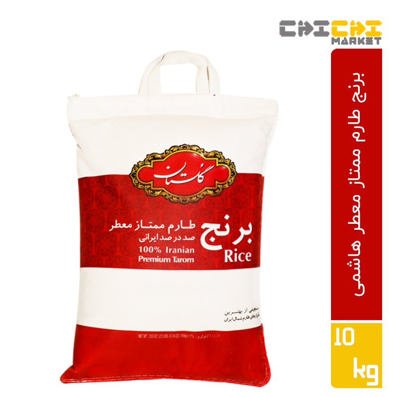 تصویر برنج طارم ممتاز معطر هاشمی گلستان