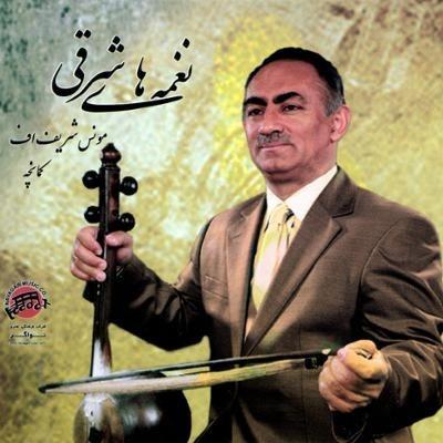 main images آلبوم صوتی نغمه هاي شرقي - مونس شریف اف