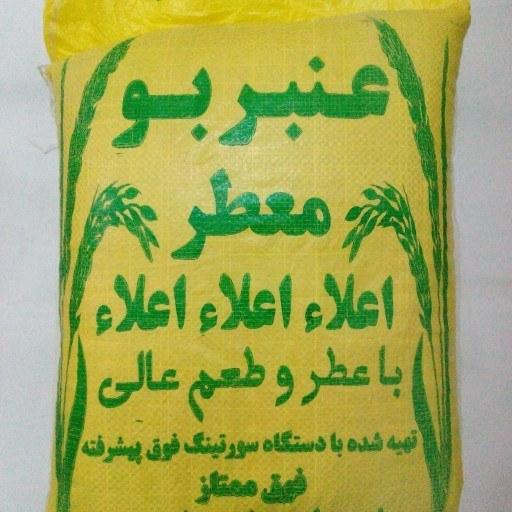 برنج عنبربو