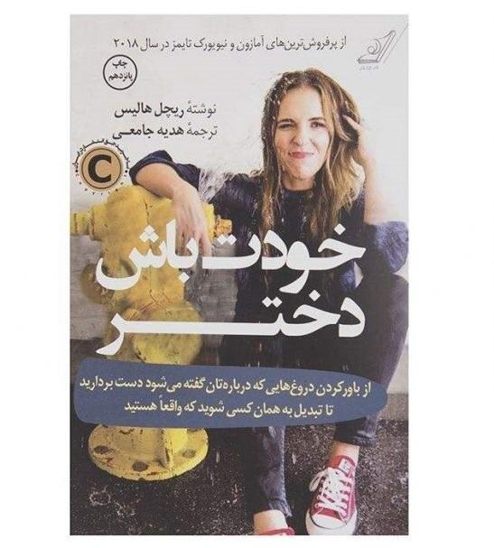 کتاب خودت باش دختر