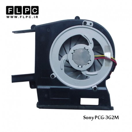 تصویر فن لپ تاپ سونی PCG-3G2M فلزی Sony PCG-3G2M Laptop CPU Fan