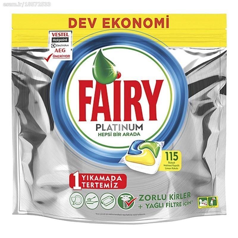 قرص ماشین ظرفشویی پلاتینوم لیمویی 115 تایی فیری (Fairy)