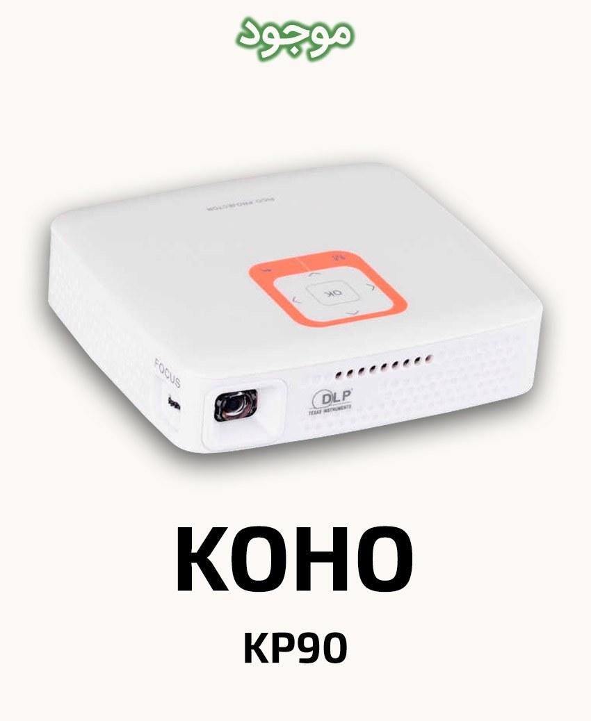 ویدئو پروژکتور جیبی کوهو مدل KP90
