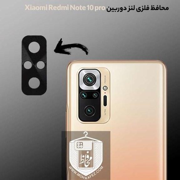 تصویر محافظ فلزی لنز دوربین شیائومی Redmi Note 10 Pro / Note 10 pro max کد XM01
