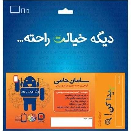 تصویر Saman Hami Digital Goods Insurance Certificate up to 7 million Tomans برای دستگاههای دیجیتال نو و کارکرده تا سقف 7 میلیون تومان