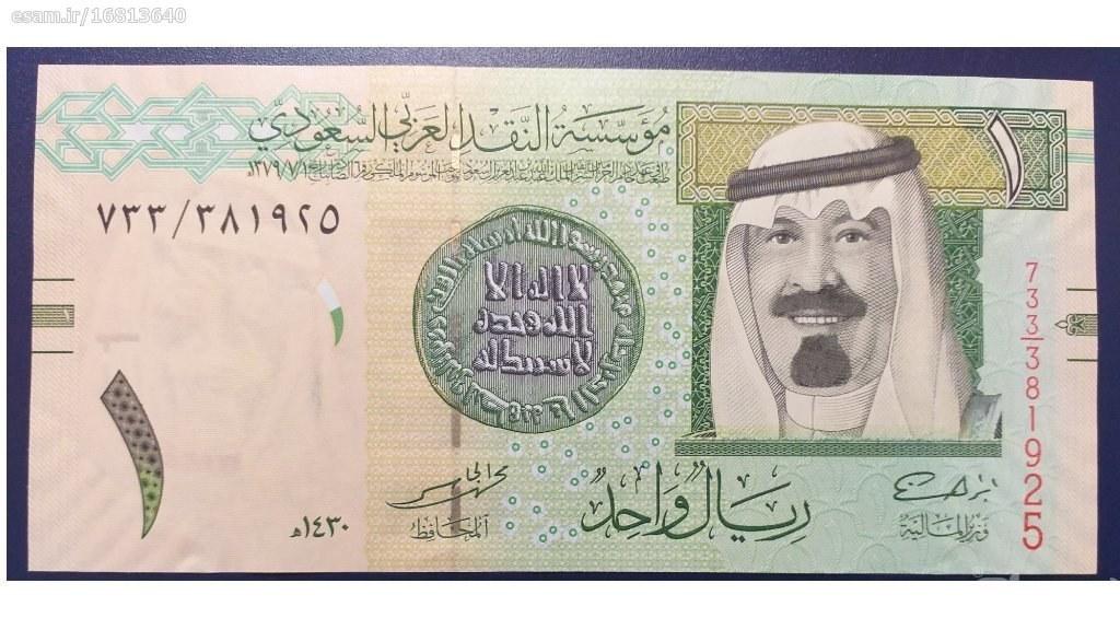 تک بانکی 1 ریال عربستان سعودی  