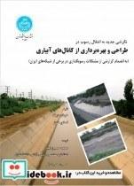 طراحی و بهره برداری از کانال های آبیاری 3254