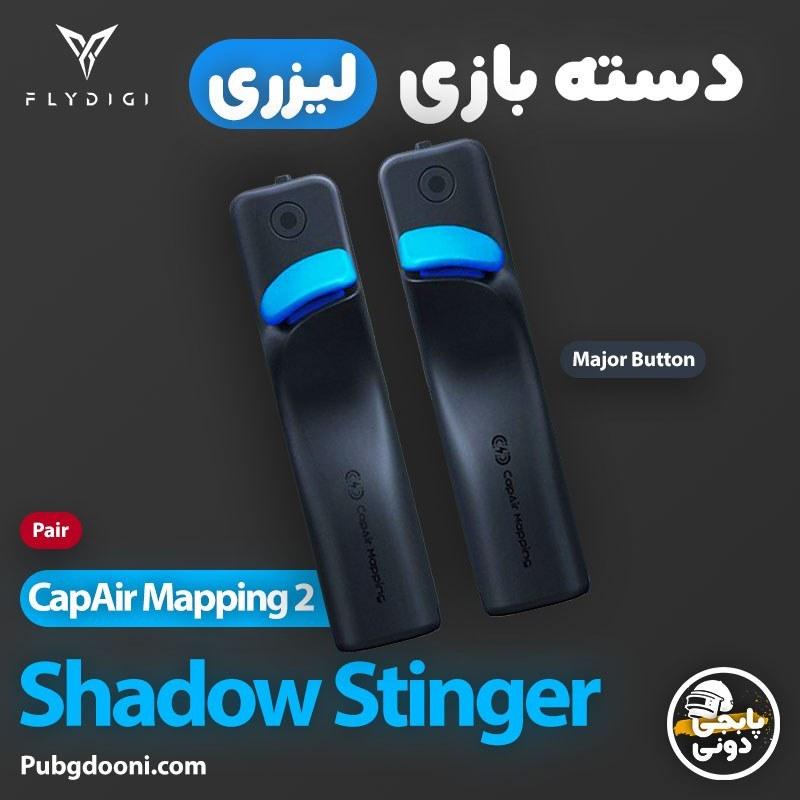 تصویر دسته بازی لیزری فلای دیجی FlyDigi Shadow Stinger CapAir Mapping 2