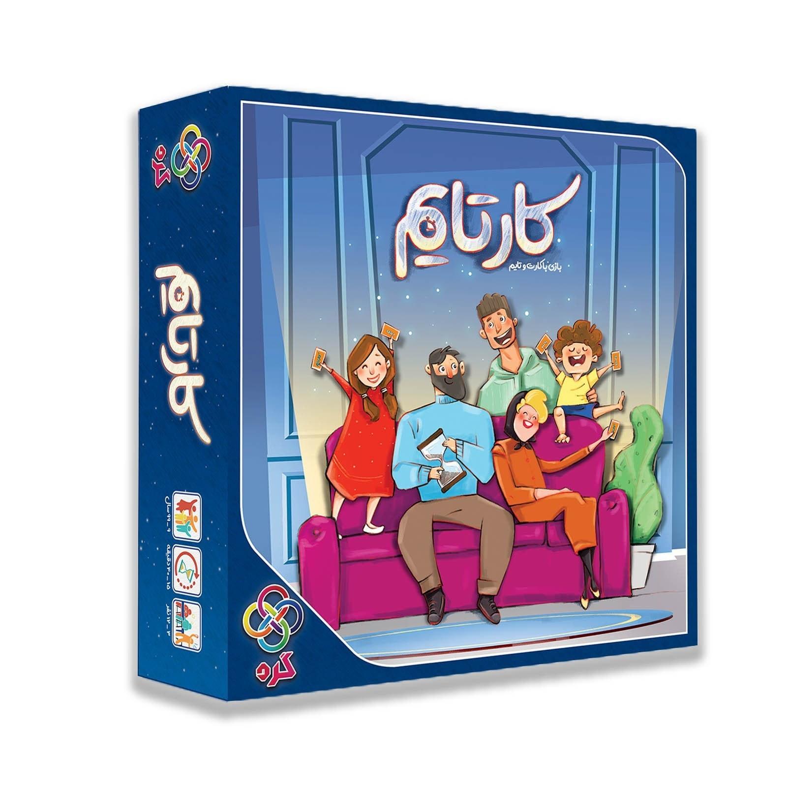 بازی ایرانی کارتایم