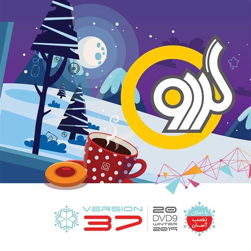پک نرم افزاری گردو زمستان ۲۰۱۹ Gerdoo 37 20DVD9 | Gerdoo Software Pack Version 37