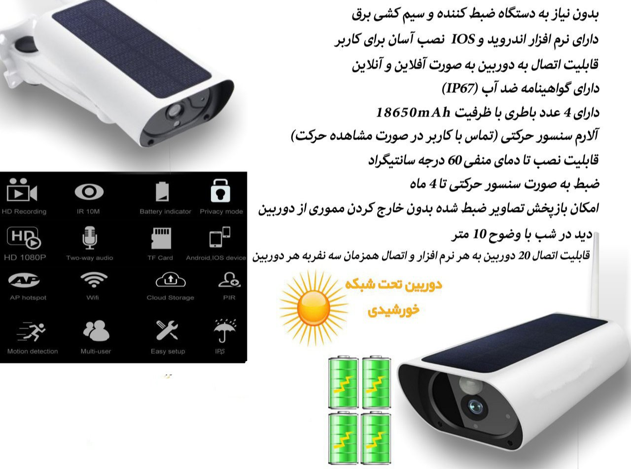 دوربین تحت شبکه خورشیدی بی سیم VSUN