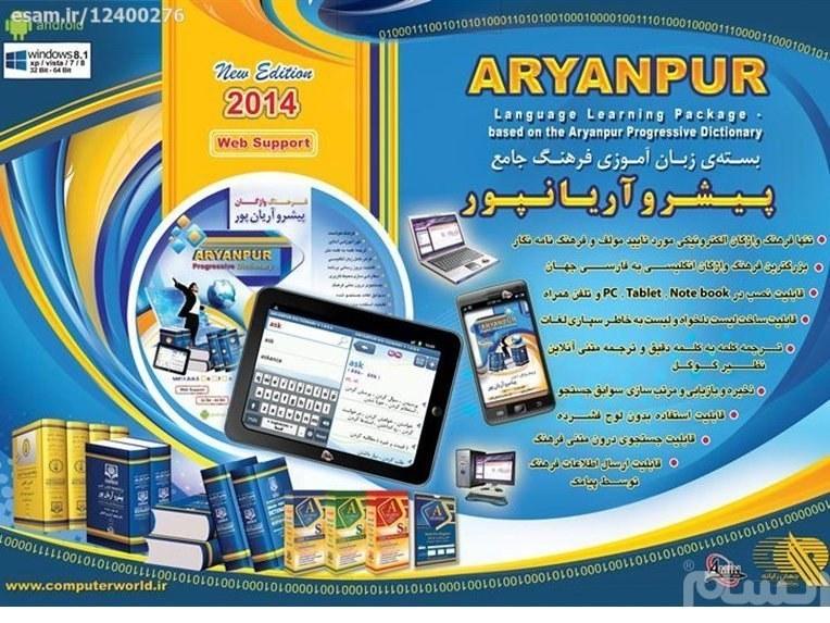 بسته زبان آموزی فرهنگ جامع پیشرو آریانپور   آموزش زبان انگلیسی در یک بسته جامع