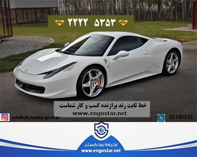 تصویر خط رند 02122225353