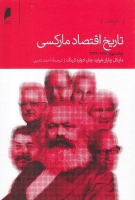 تاریخ اقتصاد مارکسی