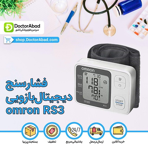 image فشارسنج مچی امرن ‌OMRON RS3 Omron RS3 Blood Pressure Monitor