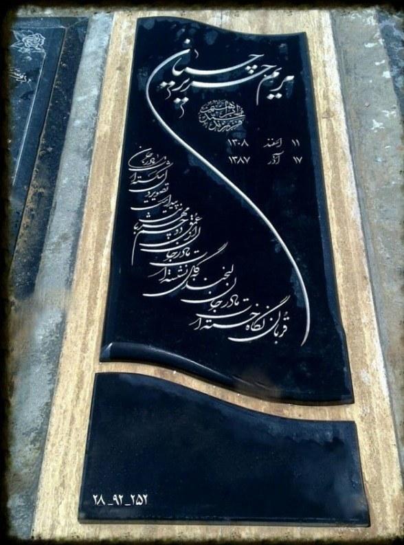 سنگ قبر گرانیت برزیلی کد 24