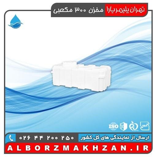تصویر مخزن آب 300 لیتری مکعبی سه لایه آنتی باکتریال تهران پلیمر یارا