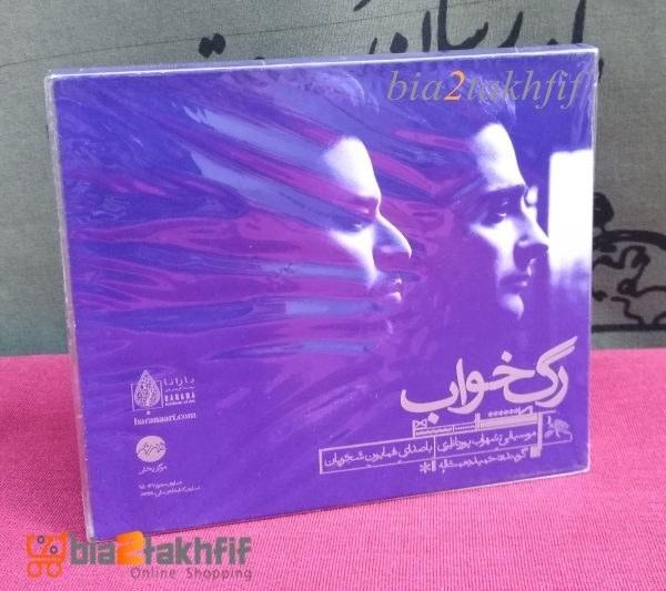 عکس آلبوم رگ خواب با صدای همایون شجریان  البوم-رگ-خواب-با-صدای-همایون-شجریان