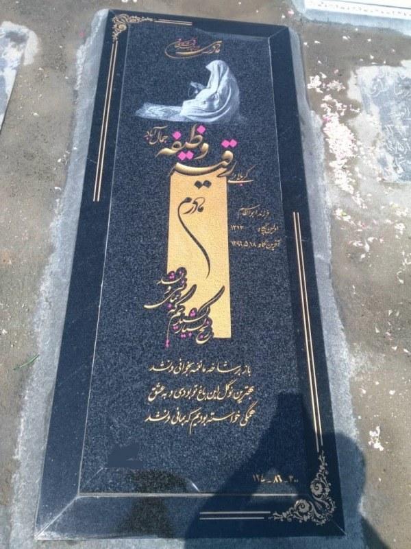 سنگ قبر گرانیت سیمین کد 9