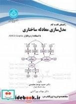 راهنمای گام به گام مدل سازی معادله ساختاری با استفاده از نرم افزار AMOS Graphic ؛ 3703