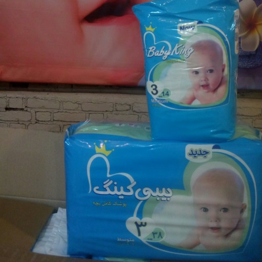 main images پوشک بچه نرمال سایز3 بیبی کینگ