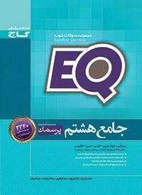 main images EQ جامع هشتم ای کیو گاج