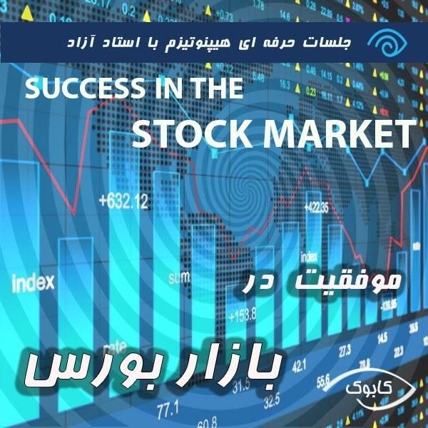 موفقیت در بازار بورس و سهام  