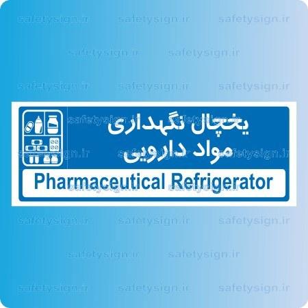 تصویر ۸۹۴۳ -یخچال نگهداری مواد دارویی