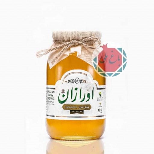 تصویر عسل ارگانیک (گون) یک کیلویی اورازان عسل گون کاملا ارگانیک با ضمانت نامه رضایتمندی مشتری