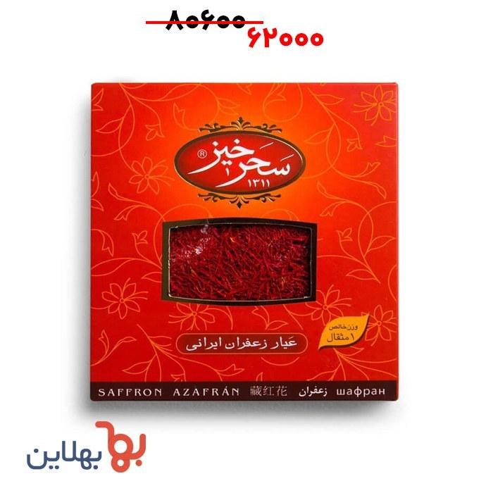 تصویر خرید زعفران یک مثقالی سحرخیز