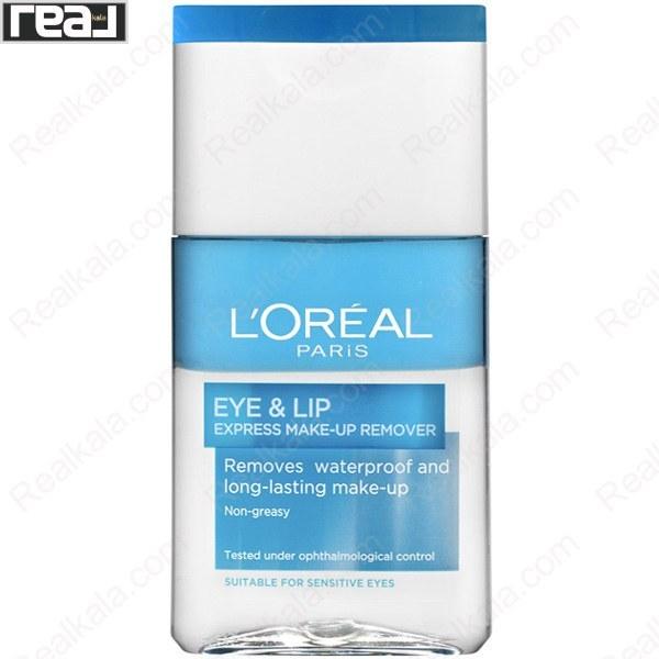 تصویر پاک کننده آرایش دو فاز چشم و لب لورال Loreal Eye & Lip Express Makeup Remover 125ml