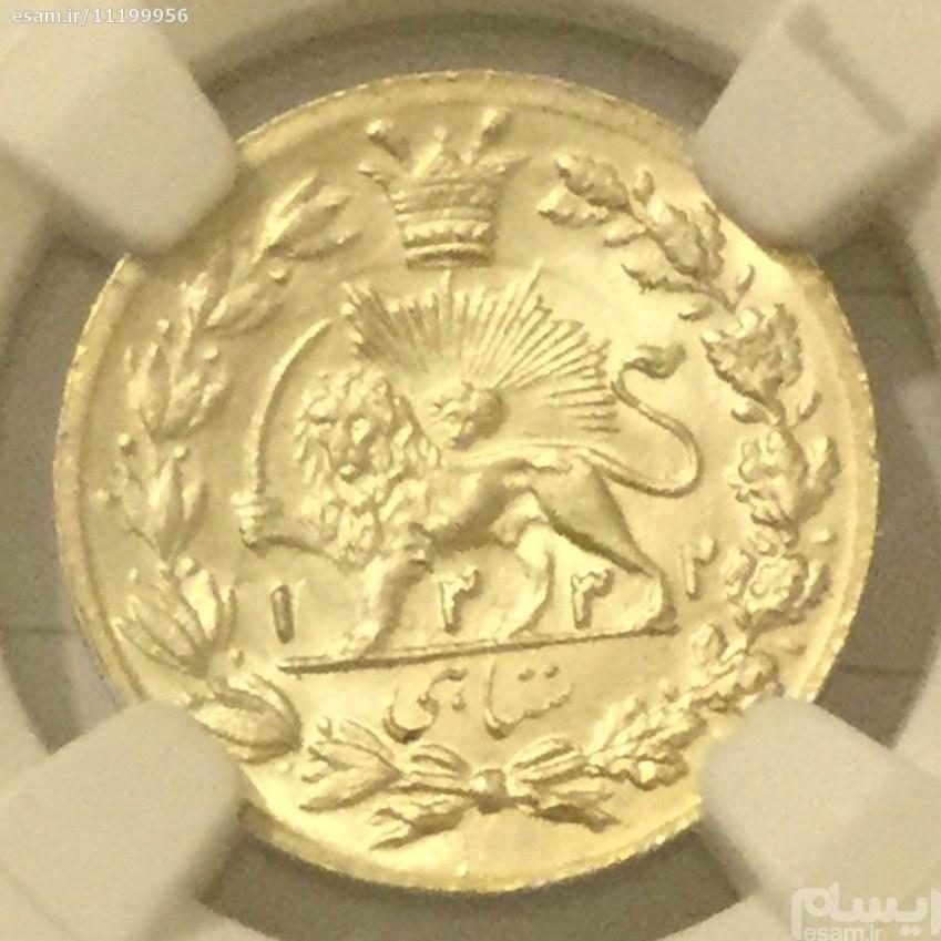 شاهی احمدشاه/ بالاترین گرید این سکه در جهان