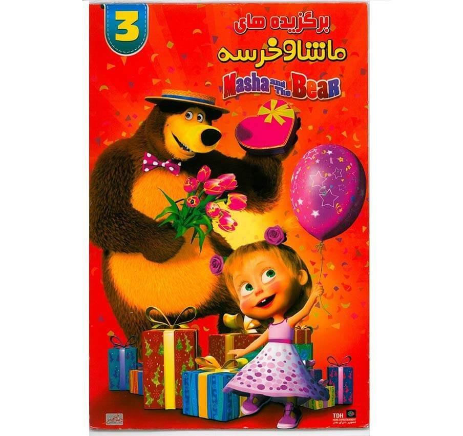 main images انیمیشن ماشا و خرسه MASHA AND THE BEAR