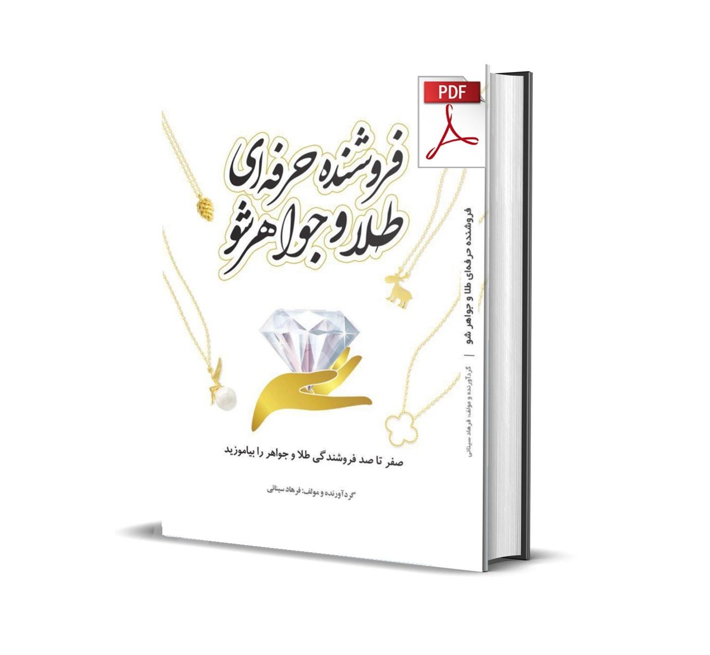 کتاب الکترونیکی آموزش فروشندگی طلا و جواهر  