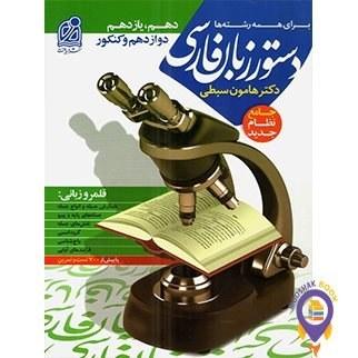 دستور زبان فارسی دهم و یازدهم و دوازدهم دریافت